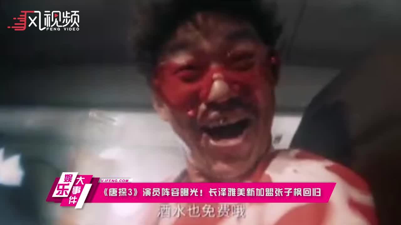 《唐探3》阵容公布!刘昊然王宝强反差萌
