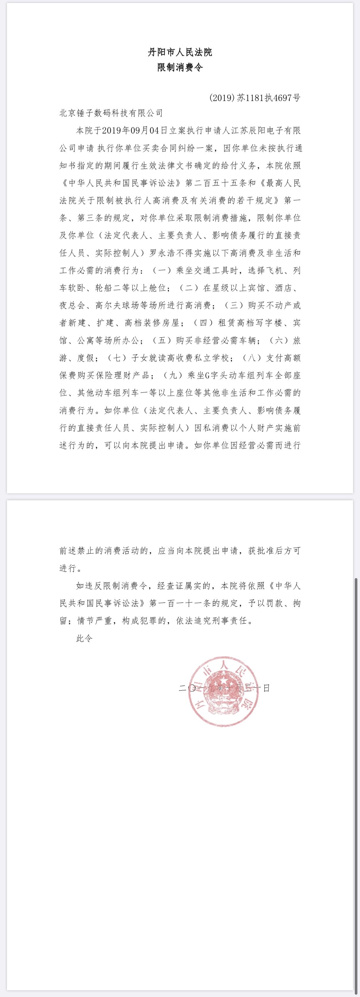 罗永浩被法院限消费 不得选飞机列车二等以上舱位