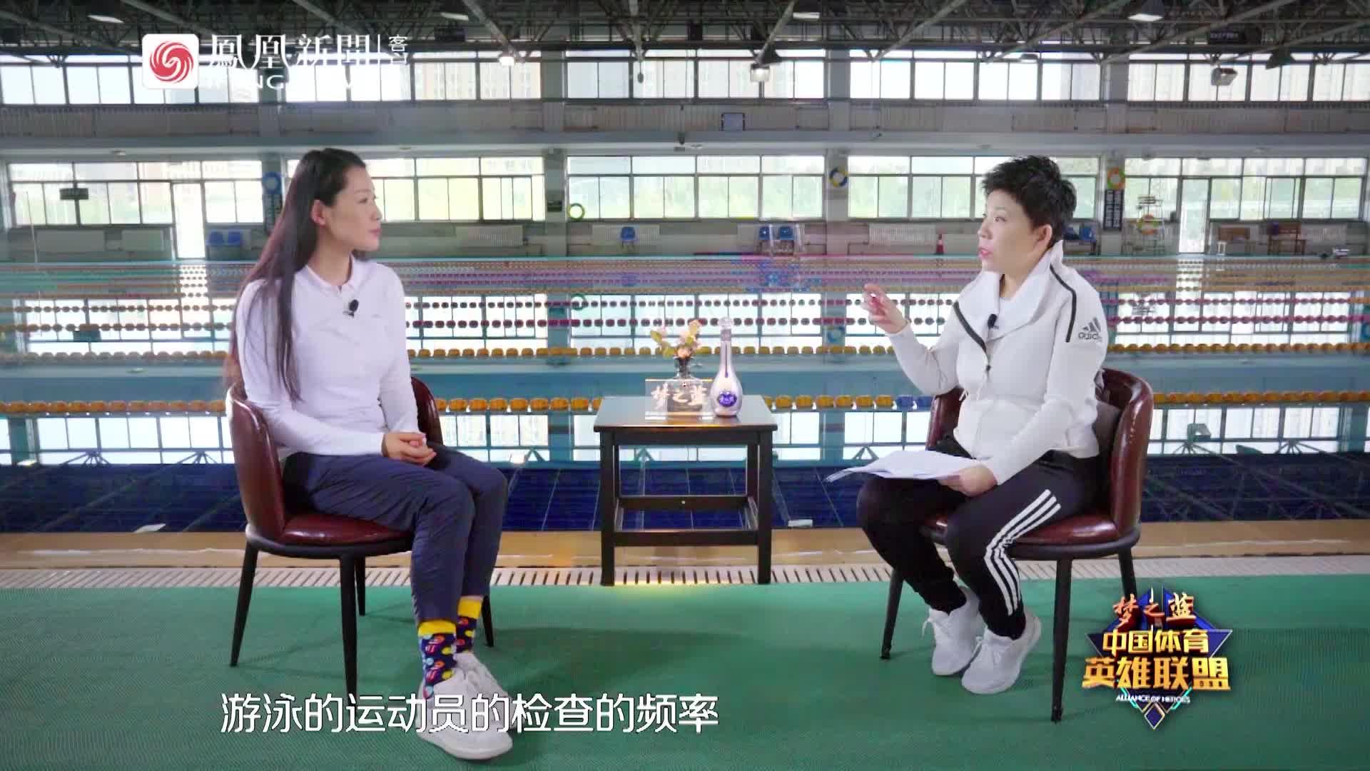 邓亚萍与罗雪娟:对运动员来说,兴奋剂检测很分散精力