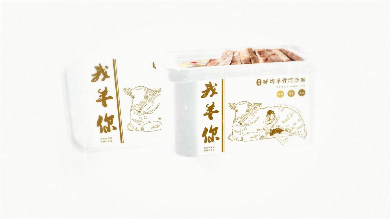 为单纯好羊而设计:以创新还原东乡本味
