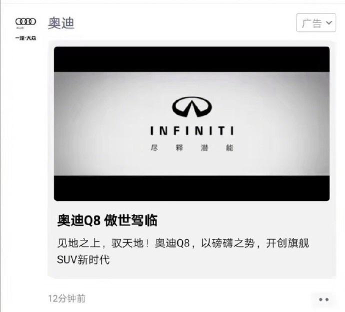 微信朋友圈广告翻车 腾讯广告致歉