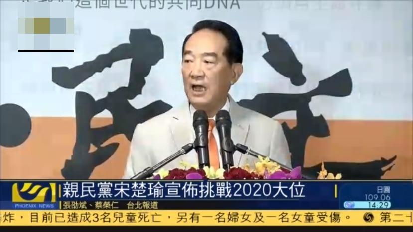 亲民党宋楚瑜宣布参加2020年大选