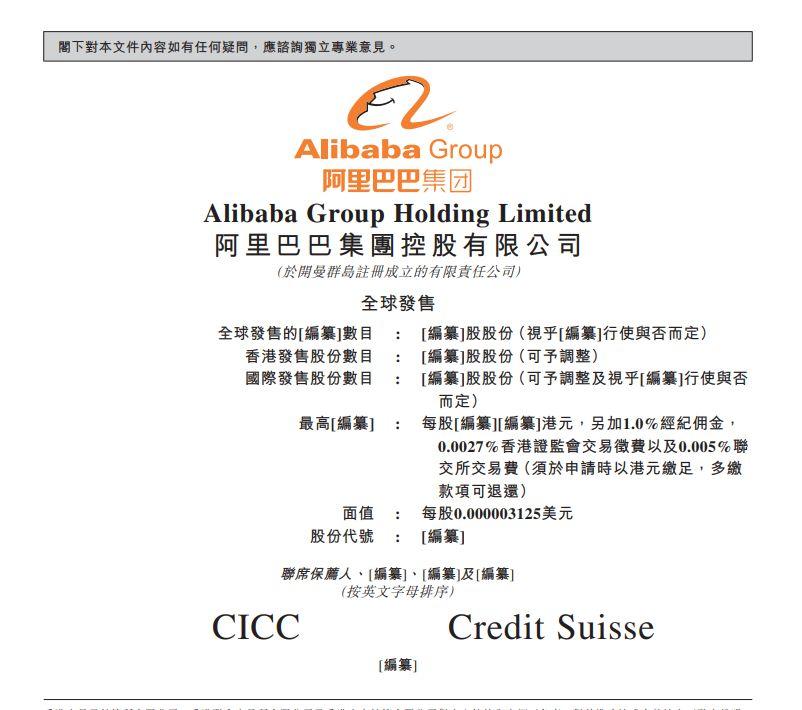 阿里巴巴香港IPO 拟以每股不超过188港元发售
