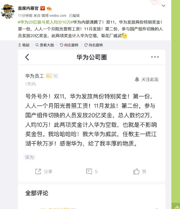 """l1000华为回应""""双11发20亿元奖金"""":有奖金,但不明确分配规则"""