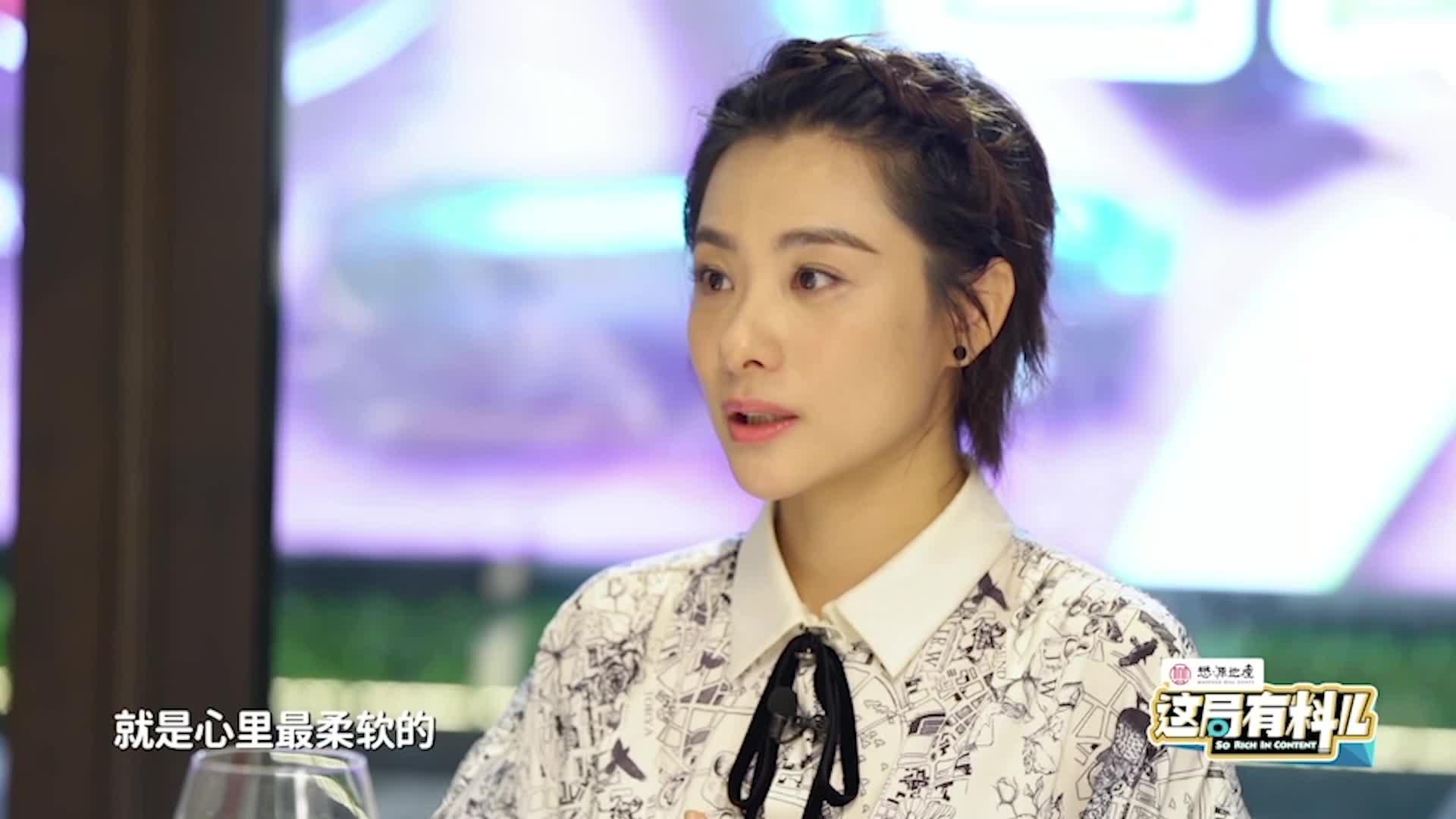 《这局有料儿》刘璇:结婚生子给我带来最大的一个改变
