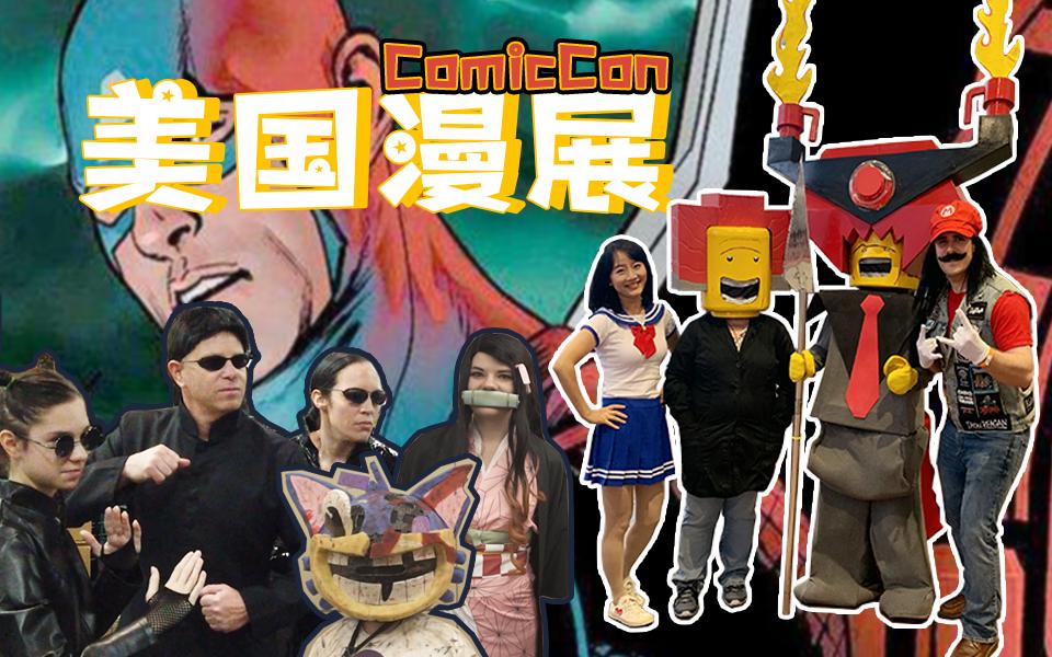 体验全美最大的漫展!美国人也爱cosplay?