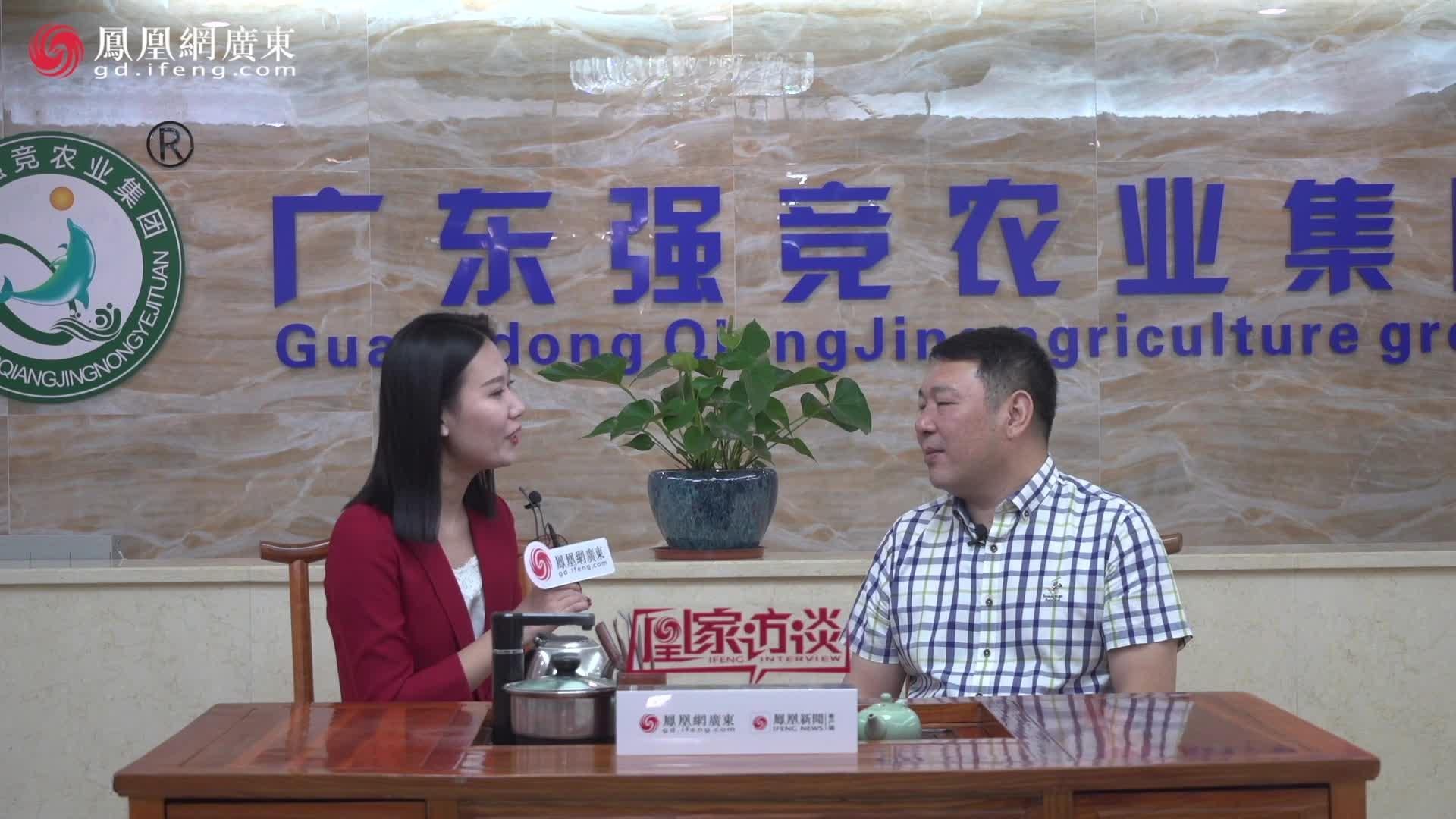 凰家访谈|刘强:我相信国外消费者也会认可白蕉海鲈