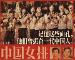 """《中国女排》全国选出12位""""老女排成员"""" 还原度神了"""