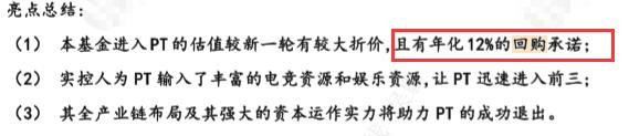 王思聪名下财产被查封,或欠30亿 (组图)