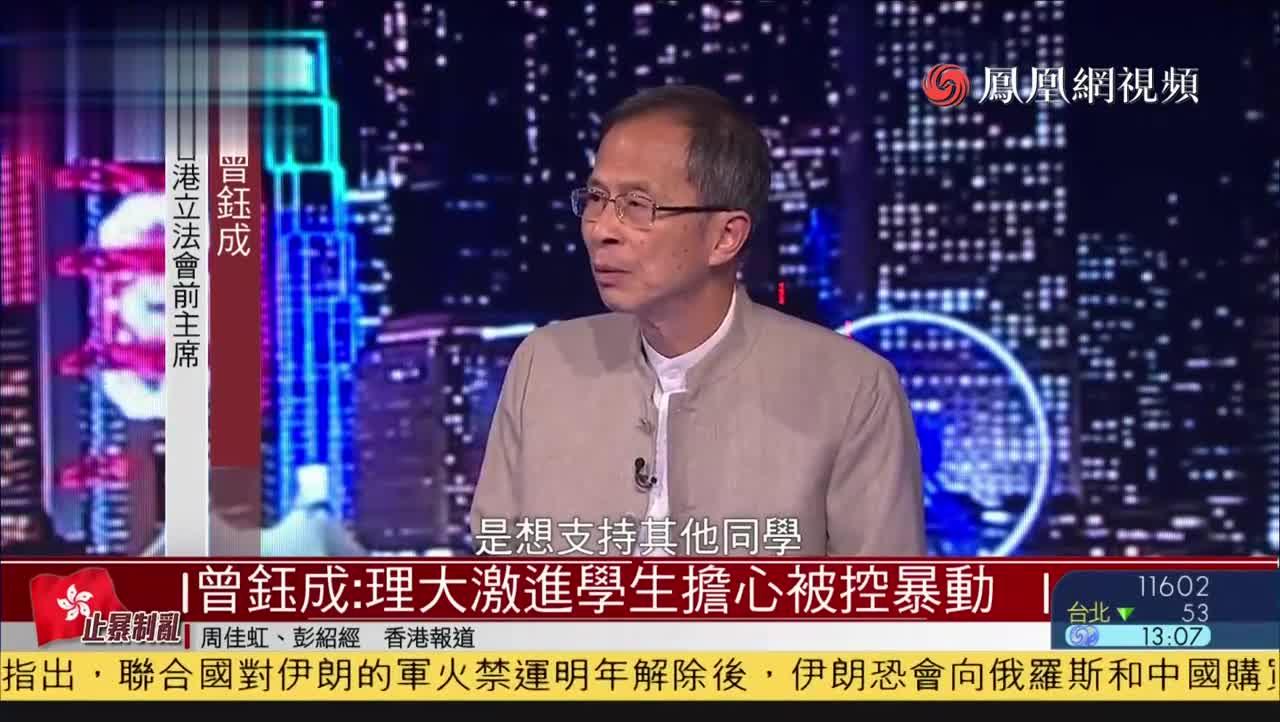 曾钰成:香港理大激进学生担心被控暴动