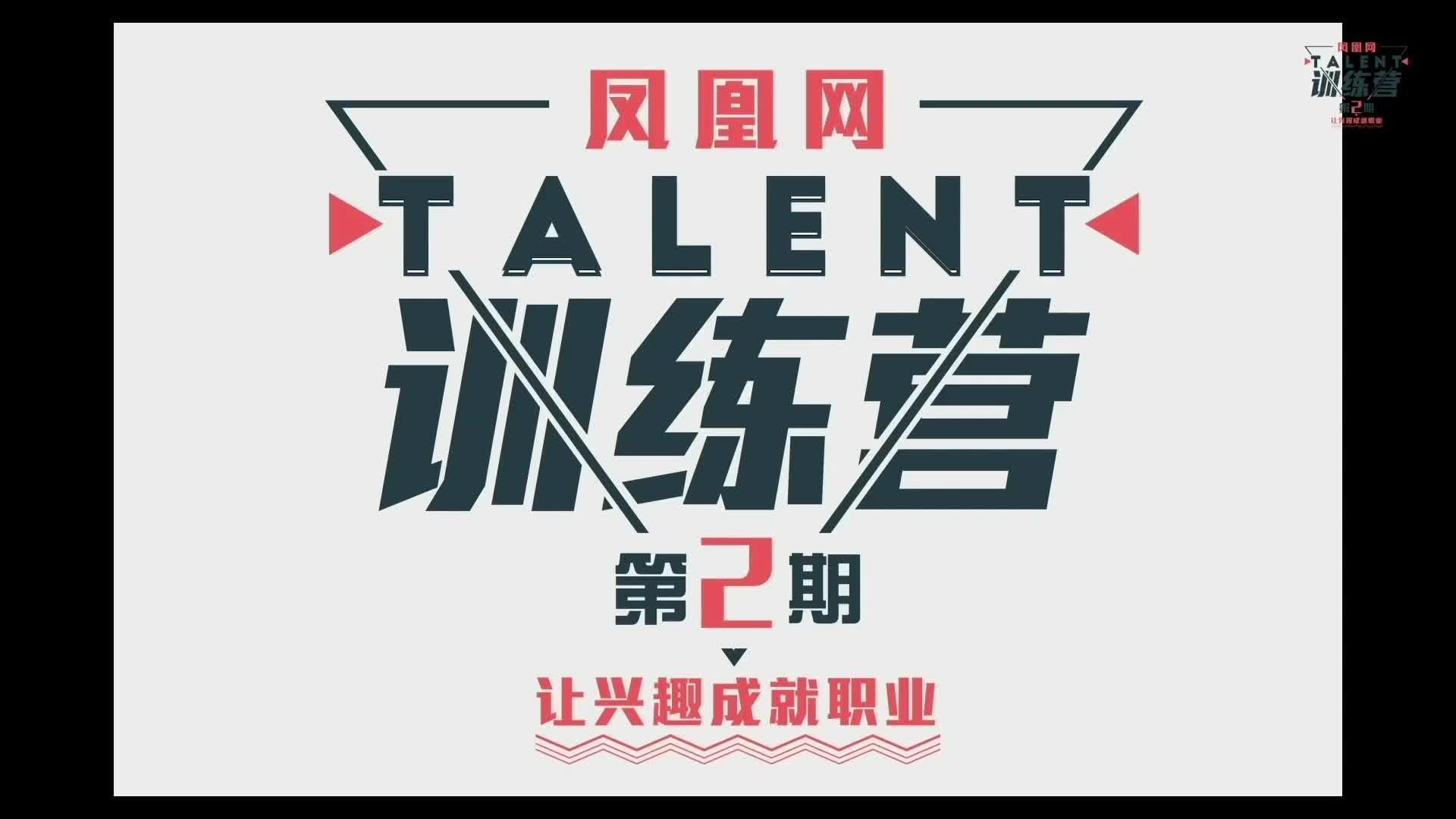 人大|凤凰网TALENT训练营(第二期)