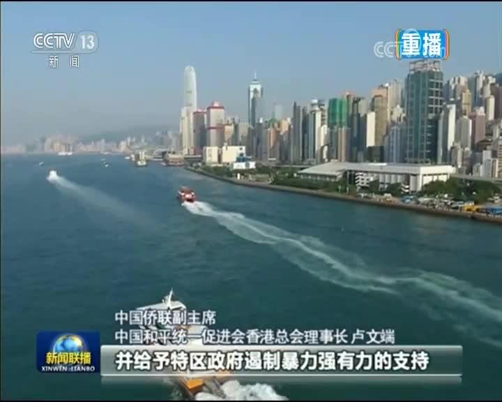 香港各界:外部势力干预香港事务必将失败