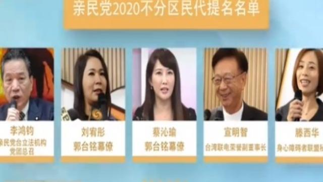 亲民党不分区名单出炉 郭台铭2位女幕僚上榜
