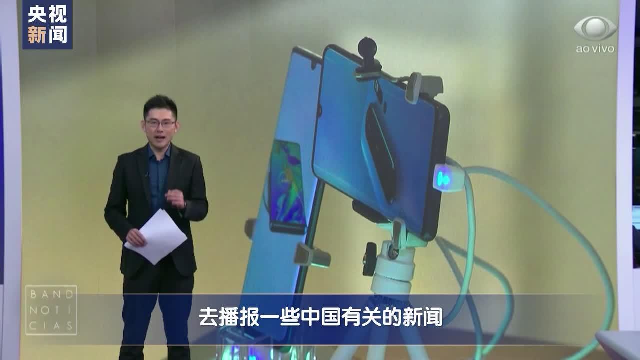 巴西电视屏幕上的中国主播