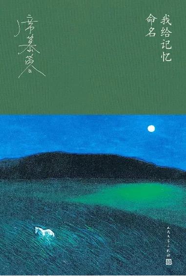 """席慕蓉的""""大江大海"""""""