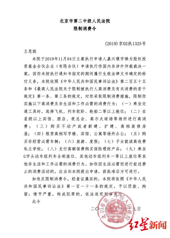 北京市二中院:王思聪房产、汽车、存款被查封(图)
