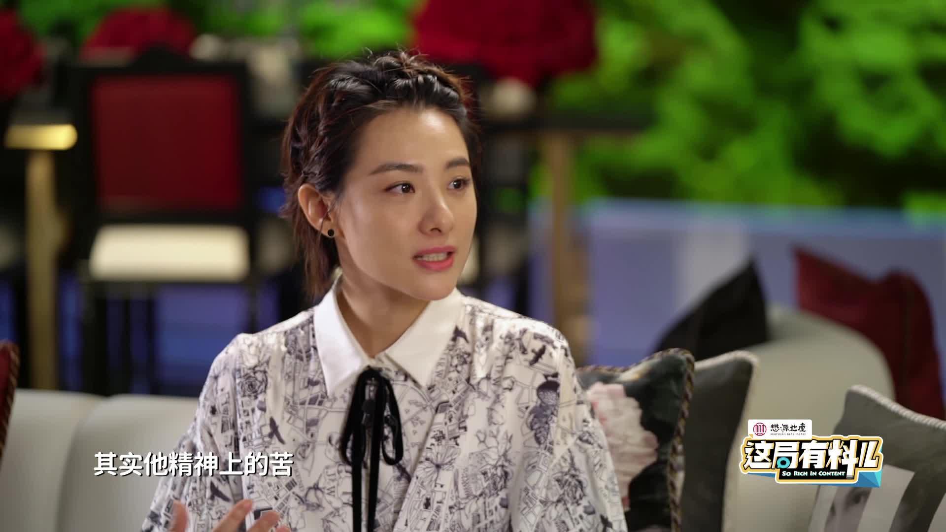 《这局有料儿》刘璇跳脱舒适圈 跨界成人生赢家