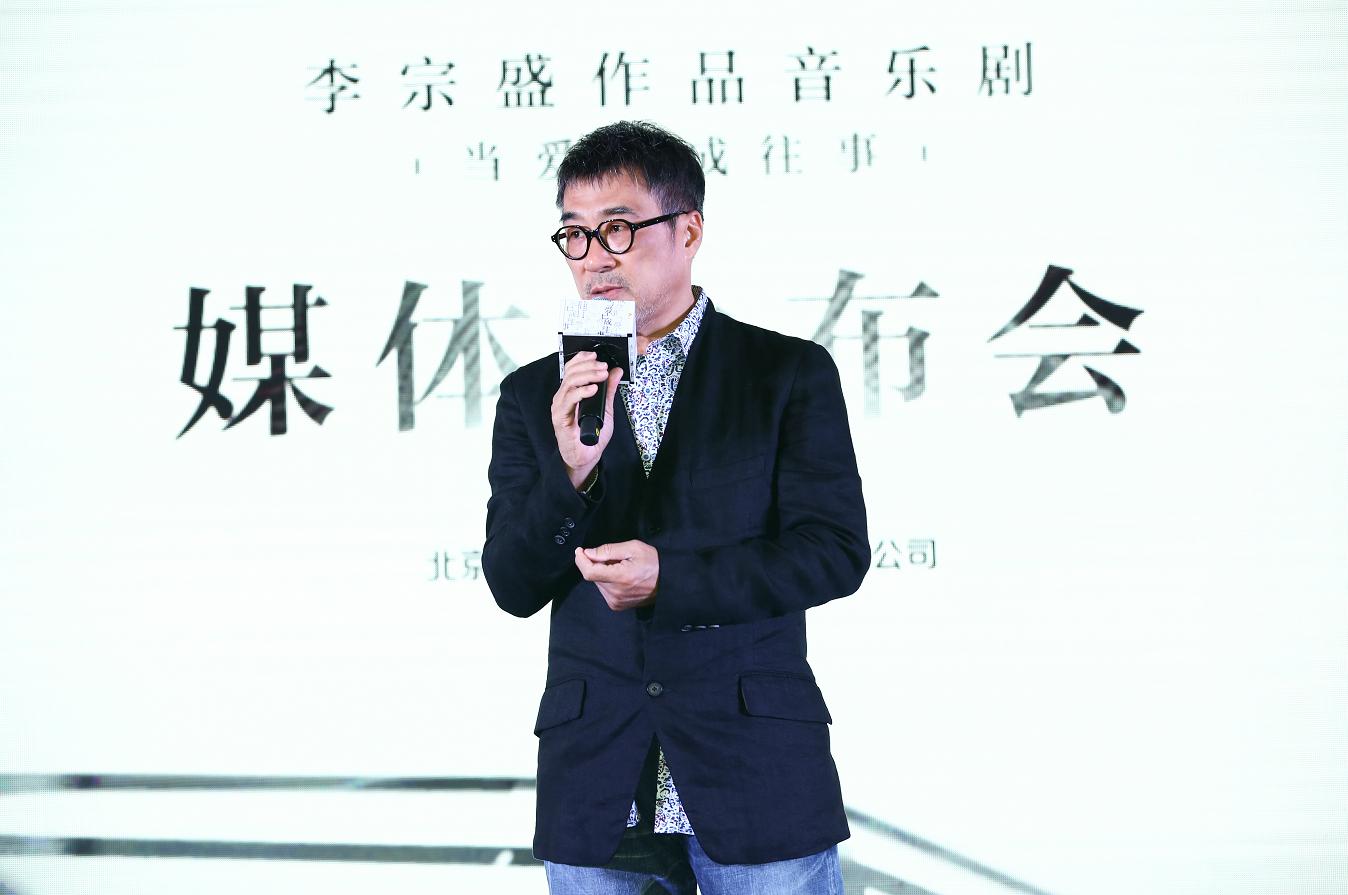 李宗盛助阵音乐剧《当爱已成往事》巡演 自谦是个平凡的写歌人