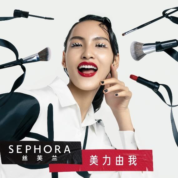 """美力 丝芙兰Sephora全新发布""""美力由我My Beauty Power""""品牌概念"""
