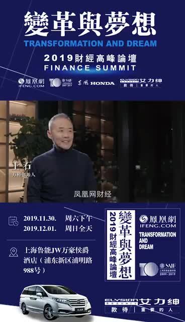 王石:祝2019财经高峰论坛圆满举办