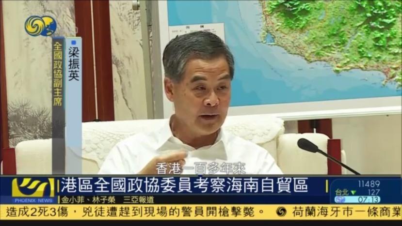梁振英率港区全国政协委员考察海南自贸区