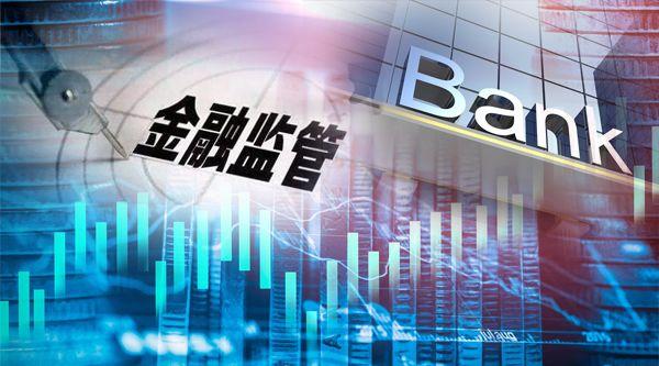 金融委罕见提出改进金融治理