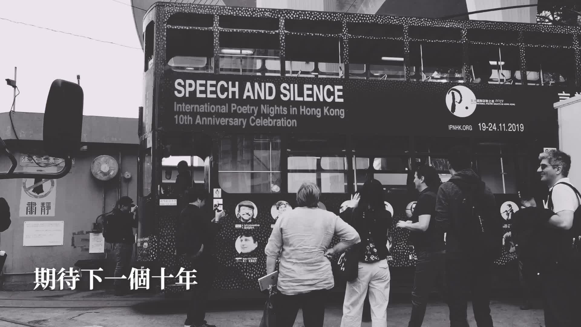 期待下一个十年:2019香港国际诗歌之夜全景回顾