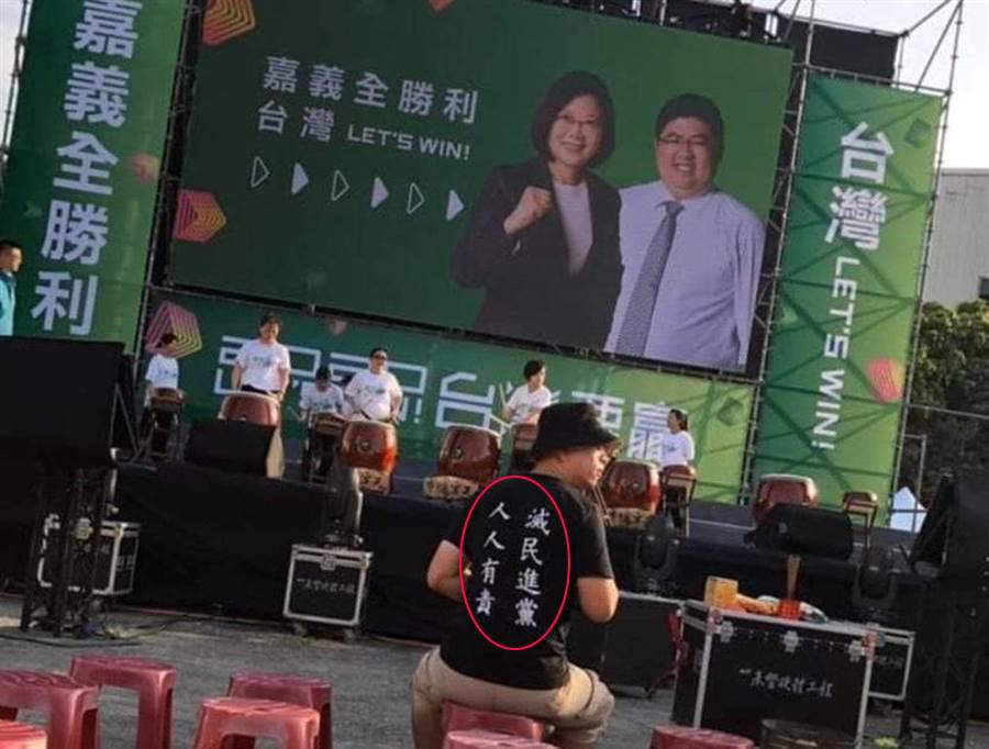 """蔡英文造勢現場 有人T恤上寫""""滅民進黨人人有責"""""""