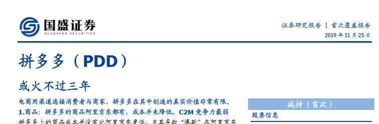 """火不过3年?拼多多遭看空竟惹出""""口水战""""(组图)"""