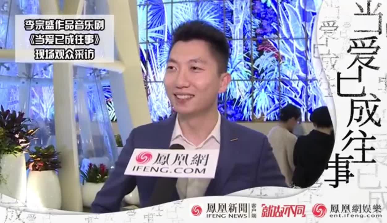 李宗盛作品音乐剧首演好评如潮,粉丝现场清唱《当爱已成往事》