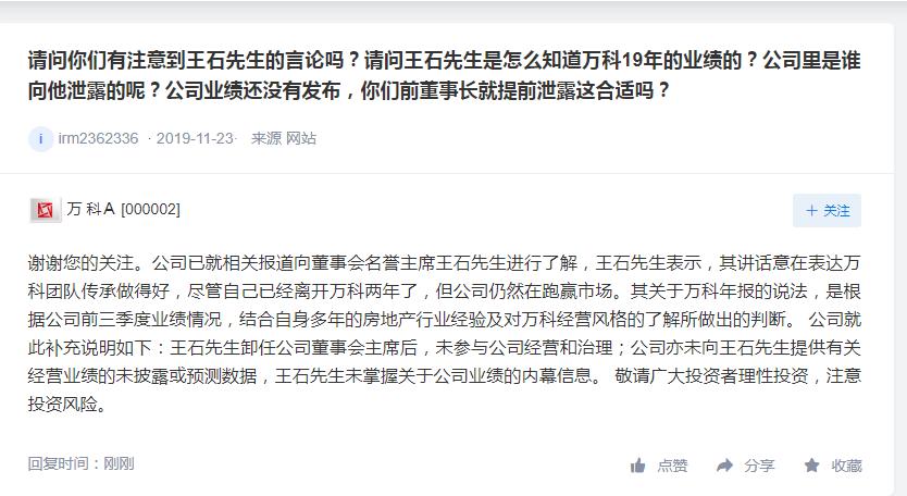 万科A:王石未掌握关于公司业绩的内幕信息