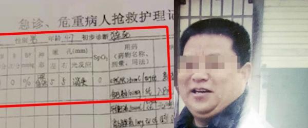 安徽阜阳男子被羁押期间死亡,检方:已成立调查组