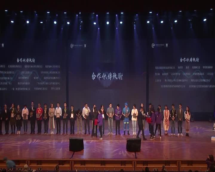 闭幕论坛 | 中国基金会发展论坛·2019年会