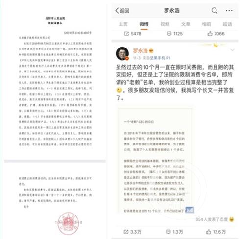 """江苏一公司被乐视和锤子科技欠款 罗永浩已还了100万解除""""限高"""""""