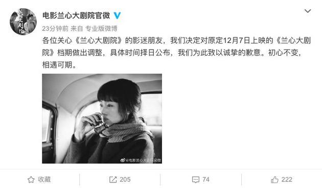 原定12月7日上映,娄烨《兰心大剧院》官宣撤档