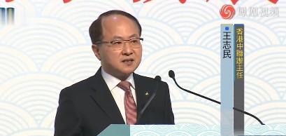 香港中联办主任王志民:香港不存在脱离宪法的法制