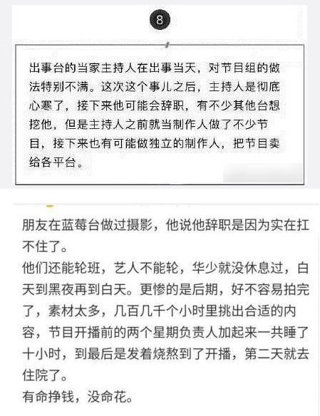 有关人性的连锁反应!网曝华少将辞职 被曝疑不满高以翔猝死的做法