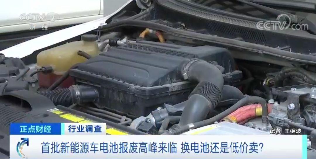 17万元买的新能源车电池退役:换电池要4万,卖掉车也4万 今日沸点