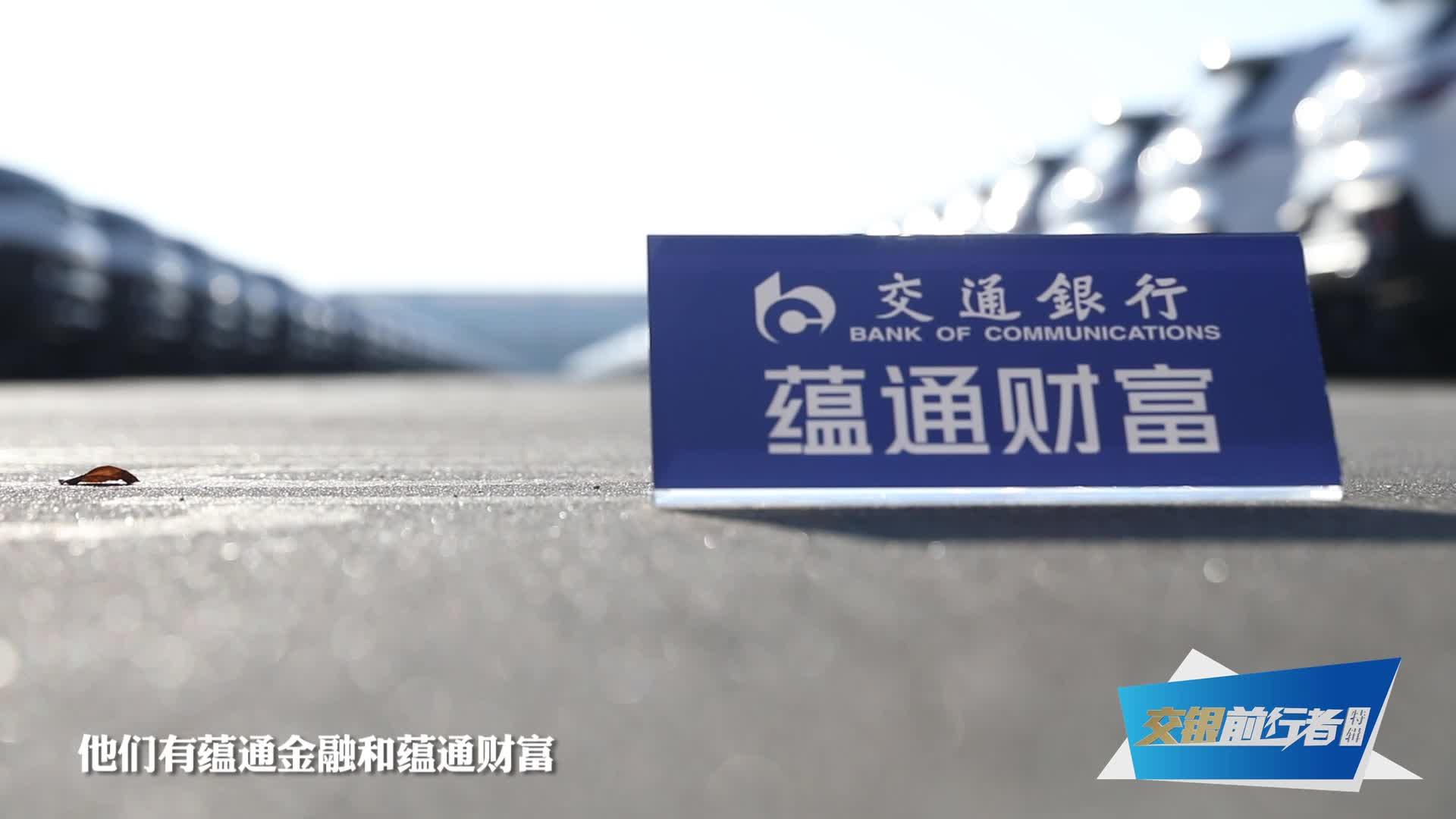 交银前行者|李峰:汽车金融助力汽车企业转型过渡