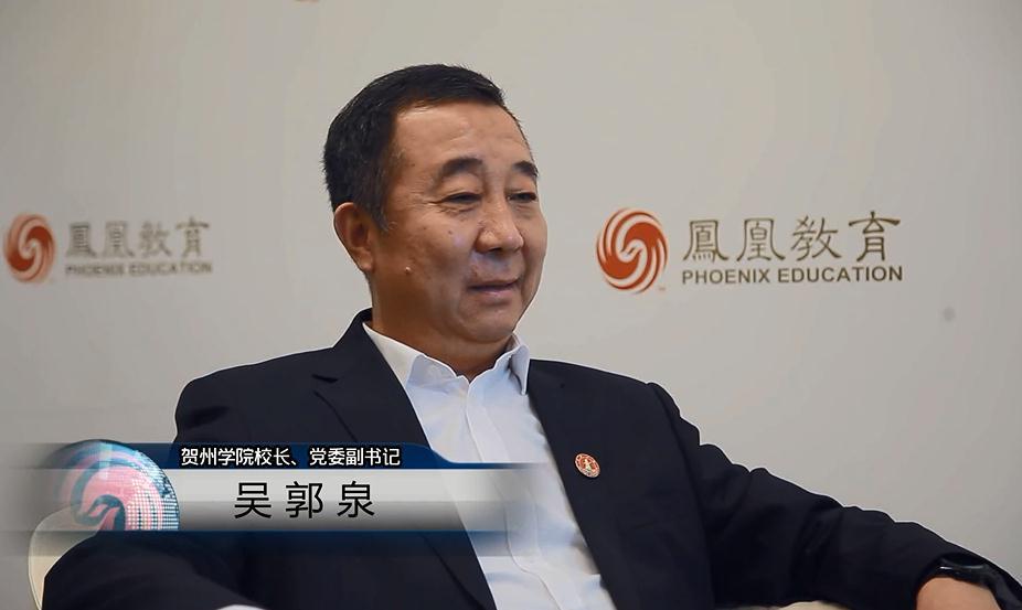 凤凰网专访吴郭泉:产教融合是贺州学院转型发展的助推器