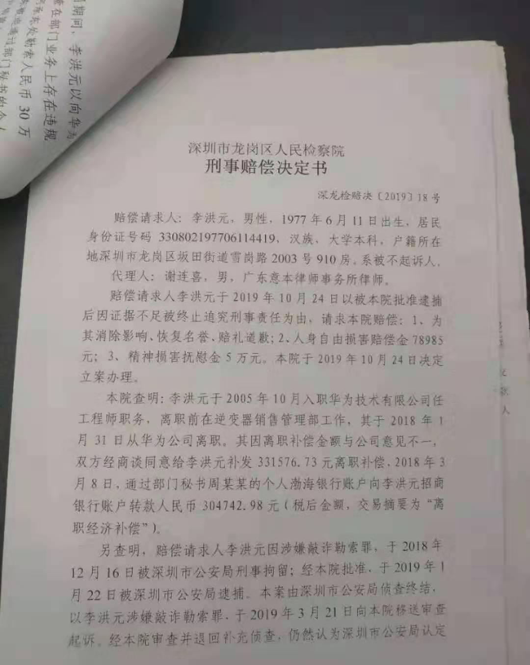 无罪释放!离职员工李洪元回应华为声明 希望有个道歉