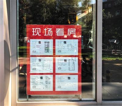 北京二手房业主报价一路下跌,称已没有价格心理下限
