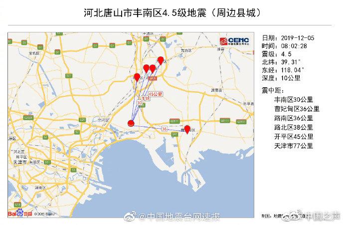 余震 地震
