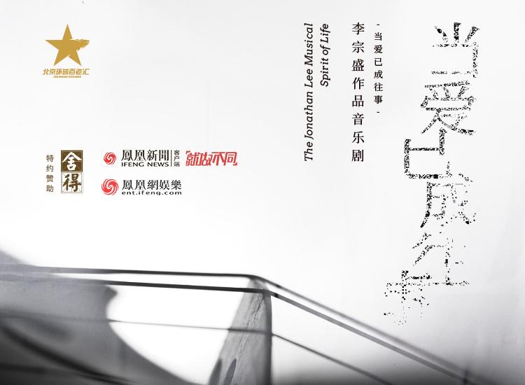 李宗盛作品音乐剧《当爱已成往事》北京首演好评满满 观众共鸣多