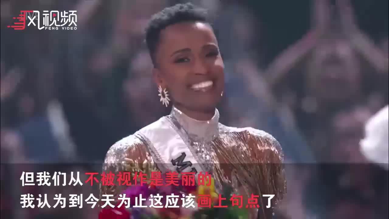南非小姐获得2019年环球小姐冠军:我们从不被认为美丽,这该结束了