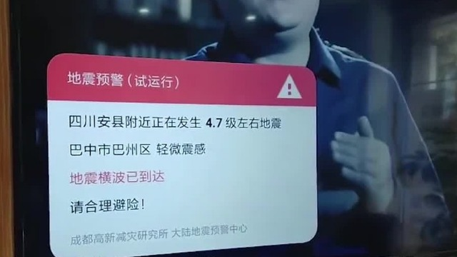 四川绵阳发生4.6级地震 居民多途径收到地震预警
