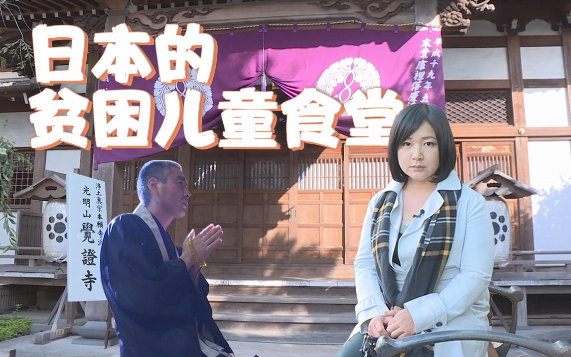 7个日本儿童中就有1个贫困,于是日本寺庙做了这件事