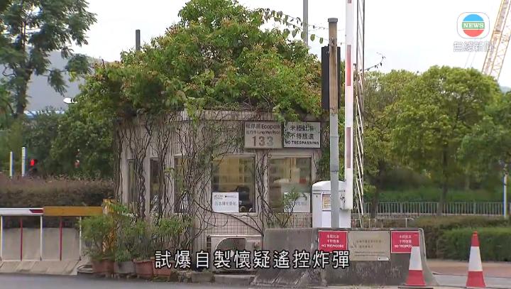"""香港3名男子正在试爆遥控炸弹 被警方当场""""拿下"""""""