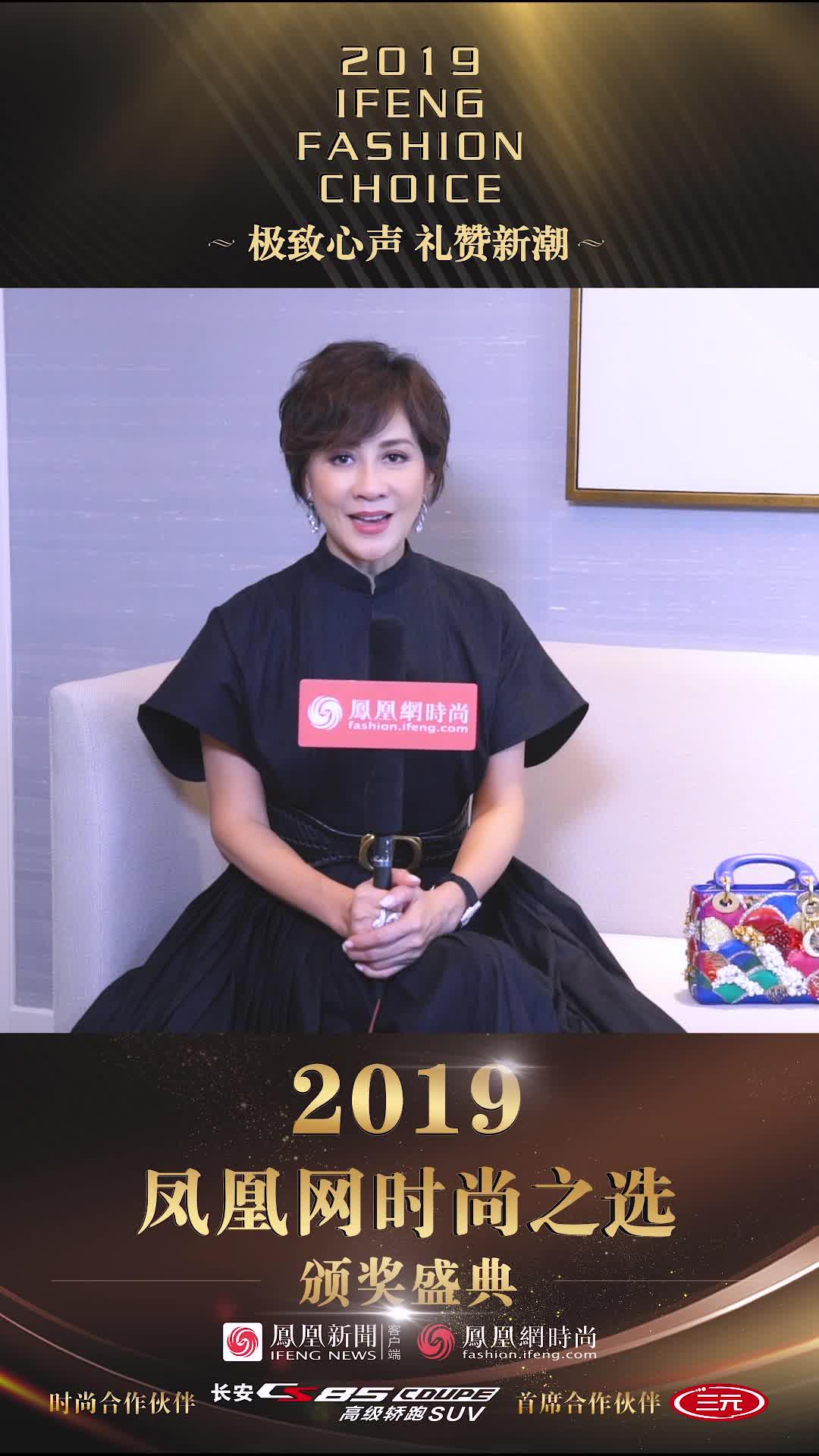 2019凤凰网时尚之选颁奖盛典,一起感受时尚与潮流的力量