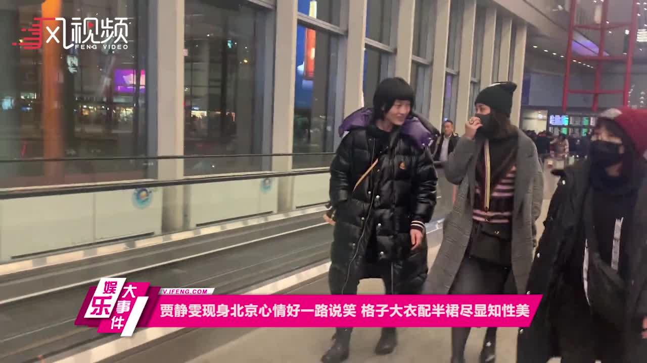 贾静雯现身北京心情好 格子大衣配半裙显知性美